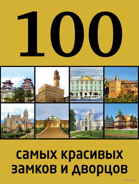100 самых красивых замков и дворцов. Анна Лисицына
