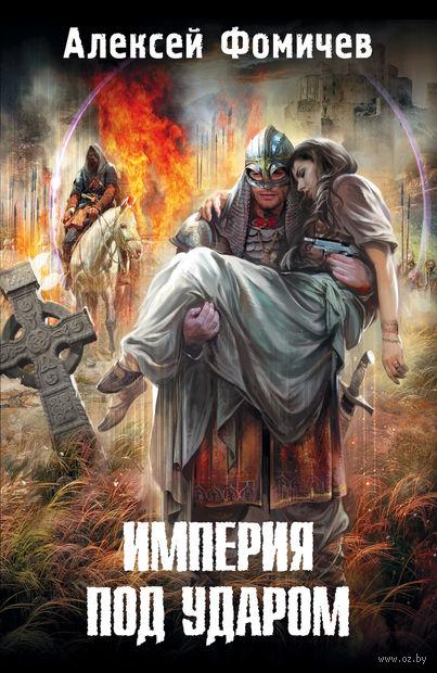 Империя под ударом. Алексей Фомичев