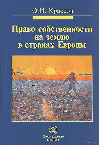 Право собственности на землю в странах Европы. О. Крассов