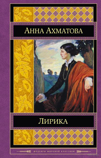 Лирика. Анна Ахматова