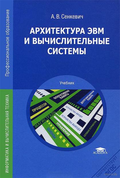 Архитектура ЭВМ и вычислительные системы. Алексей Сенкевич