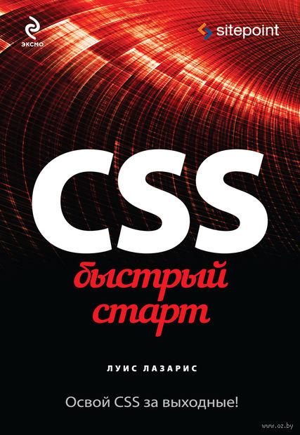 CSS. Быстрый старт. Луис Лазарис