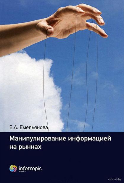 Манипулирование информацией на рынках. Елена Емельянова