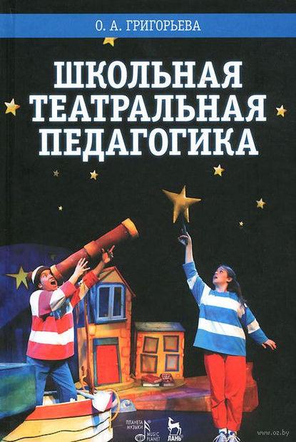 Школьная театральная педагогика. О. Григорьева