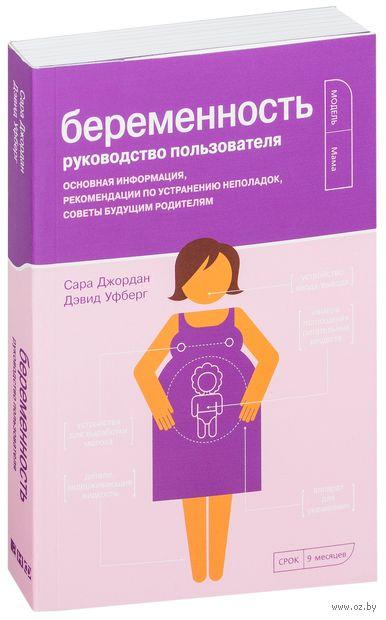 Беременность. Руководство пользователя. Дэвид Уфберг, Сара Джордан