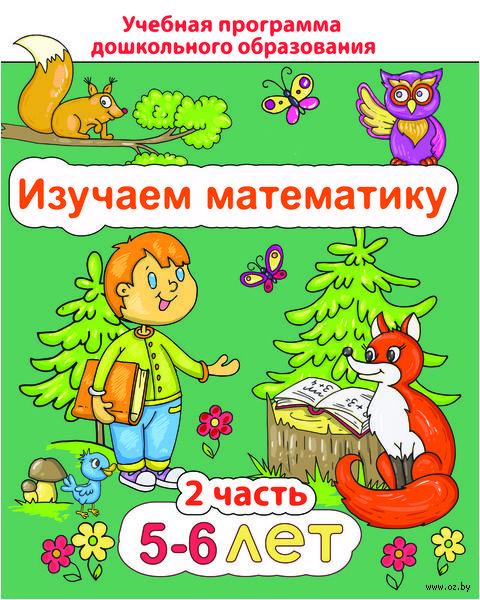 Изучаем математику, для детей 5-6 лет (В двух частях, часть 2). Е. Михед