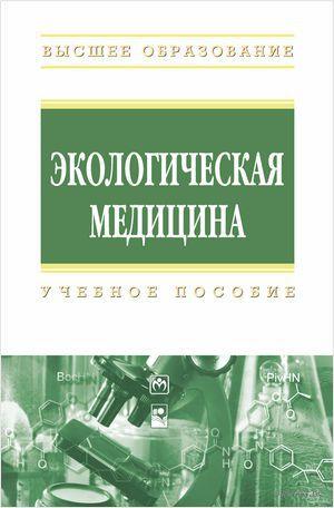 Экологическая медицина. В. Бортновский, Н. Карташева, С. Климович