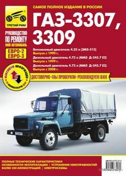 ГАЗ 3307, 3309 (Евро-2, Евро-3). Выпуск с 1990, 1999, 2008 гг — фото, картинка