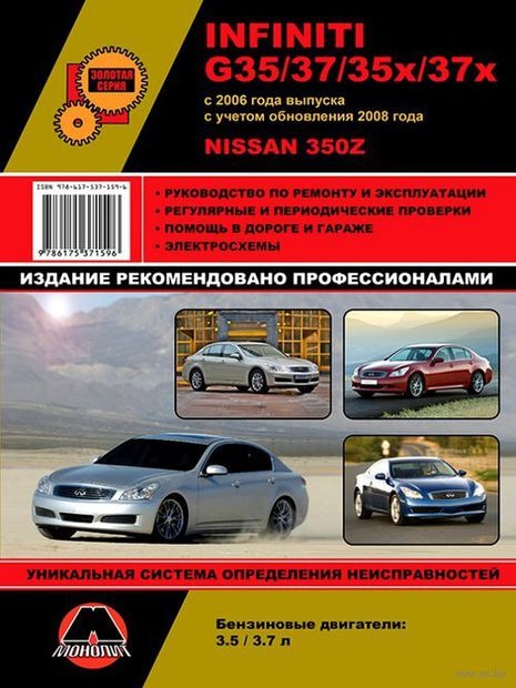 Infiniti G35 / G37 / G35x / G37x c 2006 г. (+ обновление 2008 г.) / Nissan 350Z. Руководство по ремонту и эксплуатации. — фото, картинка