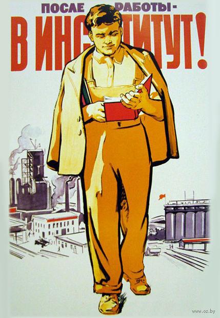 """Магнит сувенирный """"Советские плакаты"""" (арт. 1018)"""