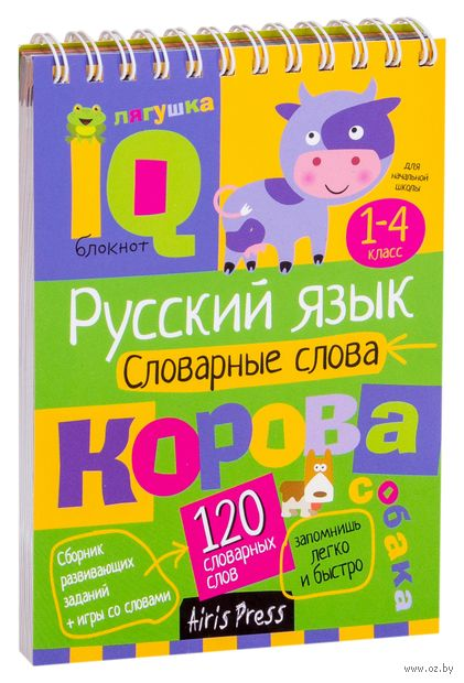 Русский язык. Начальная школа. Словарные слова — фото, картинка