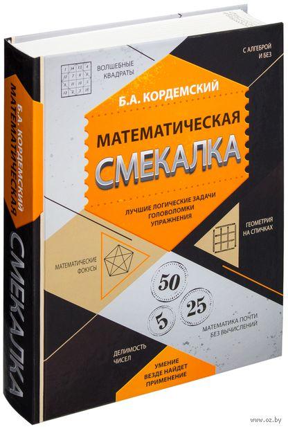 Математическая смекалка. Лучшие логические задачи, головоломки и упражнения. Борис Кордемский
