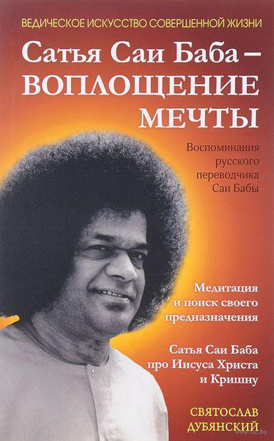 Сатья Саи Баба - Воплощение Мечты. Святослав Дубянский