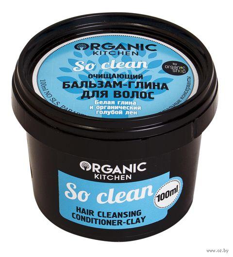 "Бальзам-глина для волос ""So clean"" (100 мл) — фото, картинка"