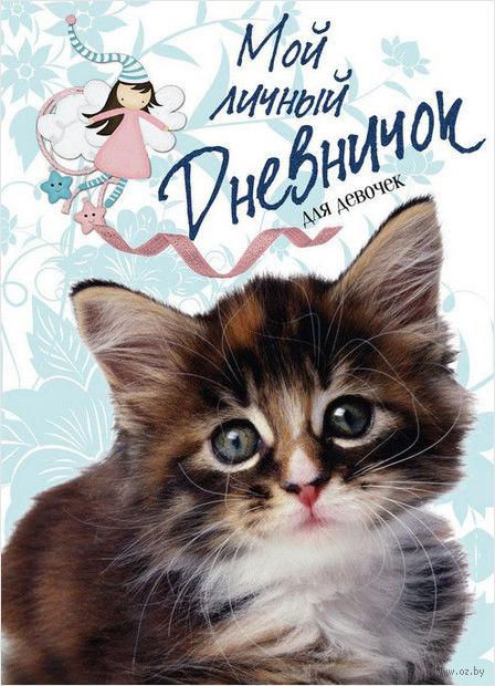 """Мой личный дневничок """"Пушистый сибирский котёнок"""" — фото, картинка"""