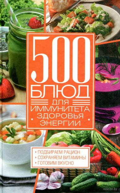 500 блюд для иммунитета, энергии, здоровья — фото, картинка