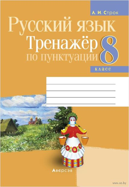 Русский язык. 8 класс. Тренажёр по пунктуации — фото, картинка