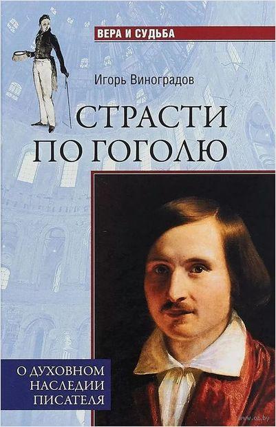 Страсти по Гоголю. О духовном наследии писателя — фото, картинка