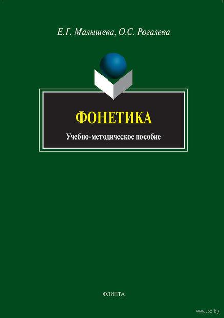 Фонетика. Елена Малышева, Ольга Рогалева