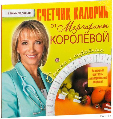 Счетчик калорий от Маргариты Королевой. Маргарита Королева