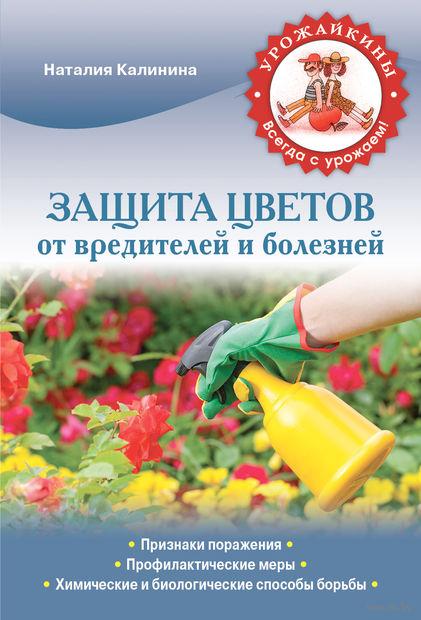 Защита цветов от болезней и вредителей. Наталия Калинина