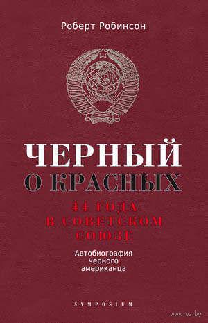 Черный о Красных: 44 года в Советском Союзе. Роберт Робинсон