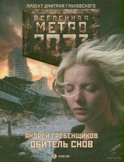 Метро 2033. Обитель снов (м). Андрей Гребенщиков