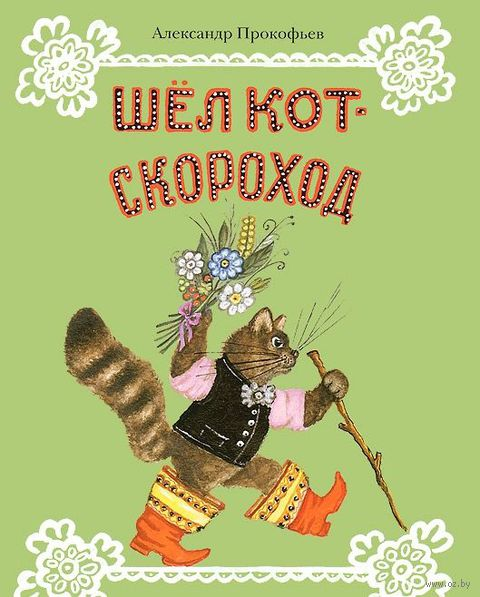 Шел кот-скороход. Александр Прокофьев