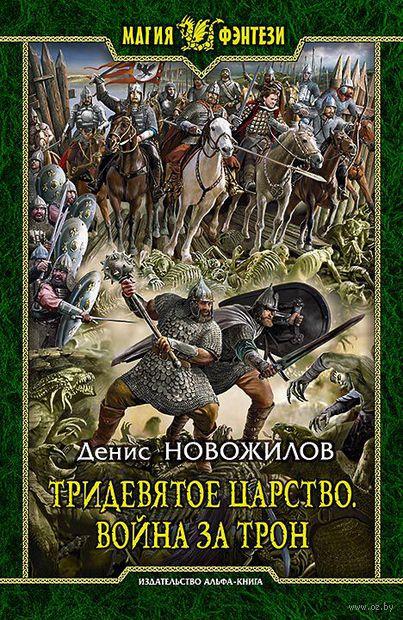 Тридевятое царство. Война за трон. Денис Новожилов