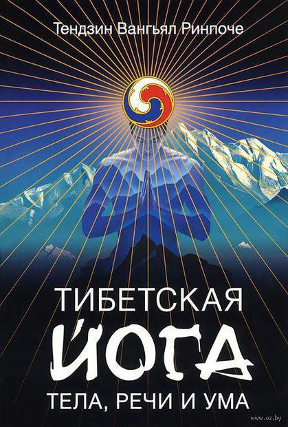 Тибетская йога тела, речи и ума. Тендзин Вангьял Ринпоче