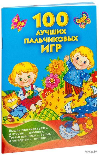 100 лучших пальчиковых игр. В. Дмитриева