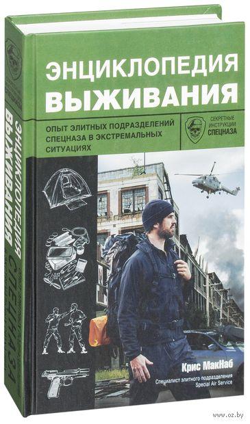 Энциклопедия выживания. Крис Макнаб