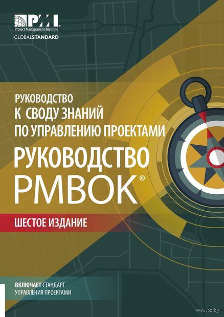 Руководство к своду знаний по управлению проектами (Руководство PMBOK)