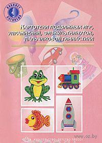 Картотека подвижных игр, упражнений, физкультминуток, пальчиковой гимнастики. Наталия Нищева