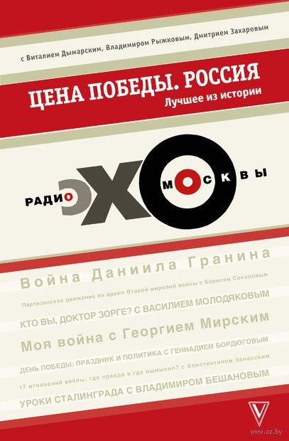"""Цена победы. """"Эхо Москвы"""""""