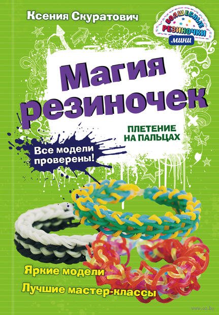 Магия резиночек. Плетение на пальцах. Ксения Скуратович