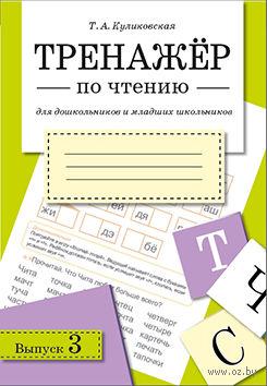 Тренажер по чтению. Выпуск 3. Татьяна Куликовская