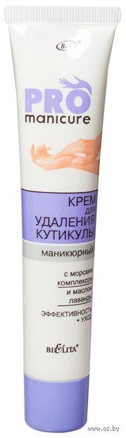 """Крем для удаления кутикулы """"Pro manicure"""" (50 мл) — фото, картинка"""