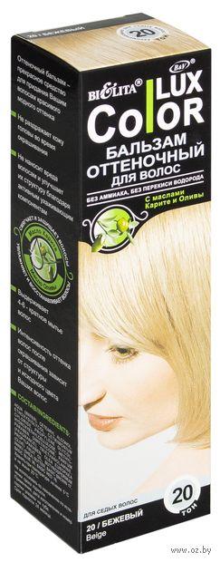 """Оттеночный бальзам для волос """"Color Lux"""" (тон: 20, бежевый) — фото, картинка"""