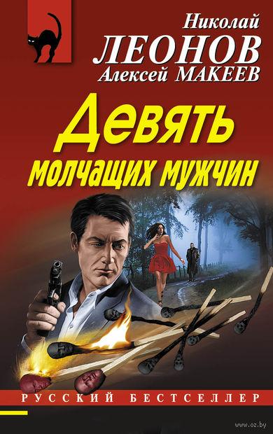Девять молчащих мужчин (м). Николай Леонов, Алексей Макеев