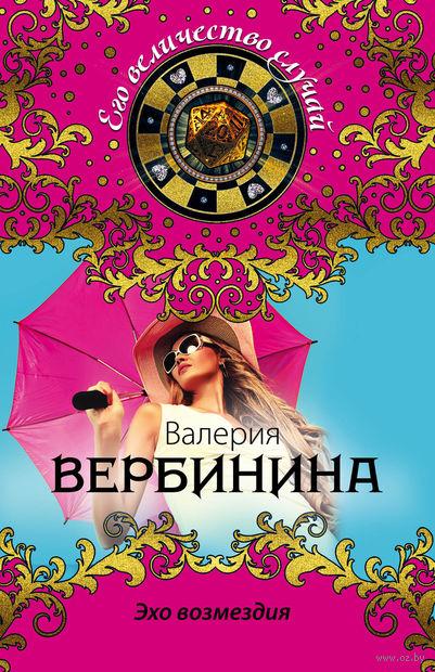 Эхо возмездия (м). Валерия Вербинина