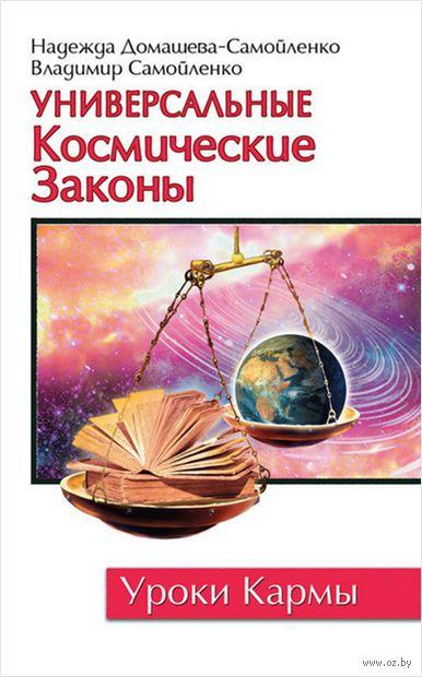 Универсальные Космические Законы — фото, картинка
