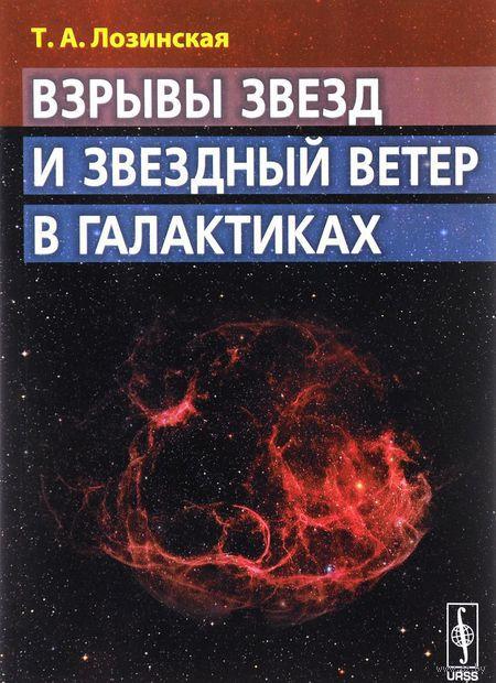 Взрывы звезд и звездный ветер в галактиках — фото, картинка