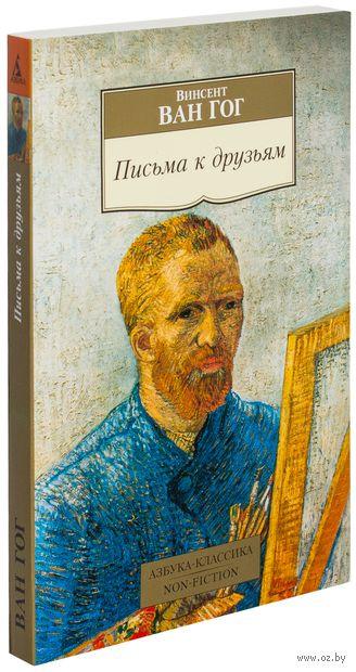 Письма к друзьям. Винсент Ван Гог