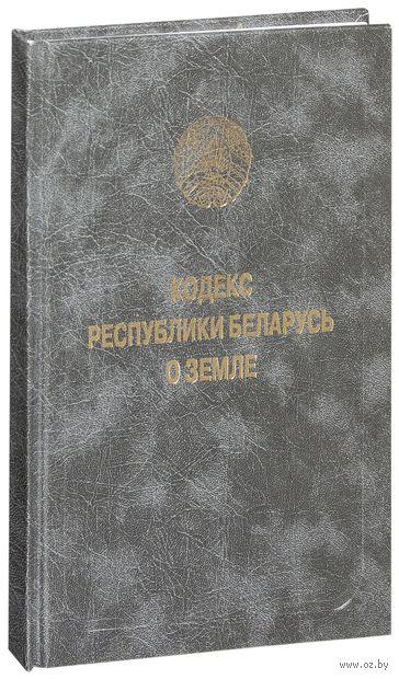 Кодекс Республики Беларусь о земле — фото, картинка