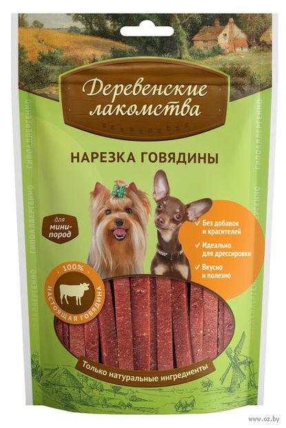 """Лакомство для собак """"Нарезка говядины"""" (55 г) — фото, картинка"""