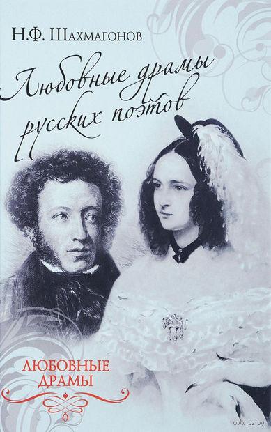 Любовные драмы русских поэтов — фото, картинка