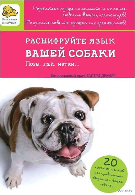 Расшифруйте язык вашей собаки. Позы, лай, метки... — фото, картинка