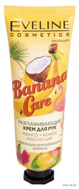 "Крем для рук ""Разглаживающий. Banana Care"" (50 мл) — фото, картинка"