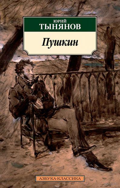 Пушкин (м) — фото, картинка